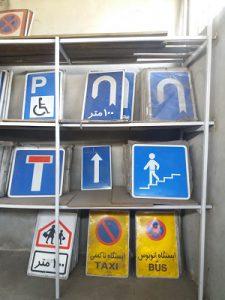 قیمت تابلوهای ترافیکی شهری