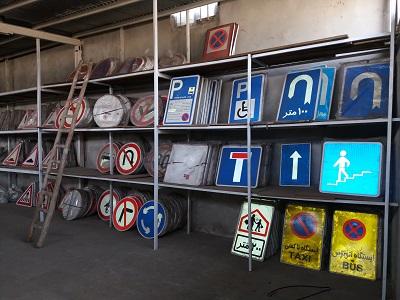 فروشگاه تابلو ترافیکی و علائم راهنمایی و رانندگی