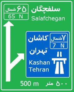 تابلوی راهنمای مسیر