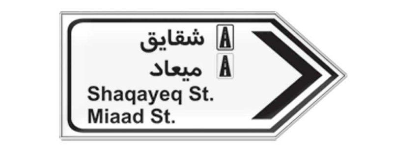 انواع تابلو هدایت مسیر جاده ای