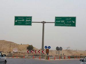 تابلو جاده ای شیراز