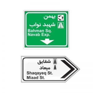 تابلو های راهنمای مسیر